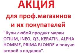 АКЦИЯ ДЛЯ ПРОФЕССИОНАЛЬНЫХ МАГАЗИНОВ!